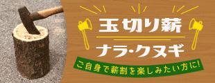 """玉切り缶"""""""